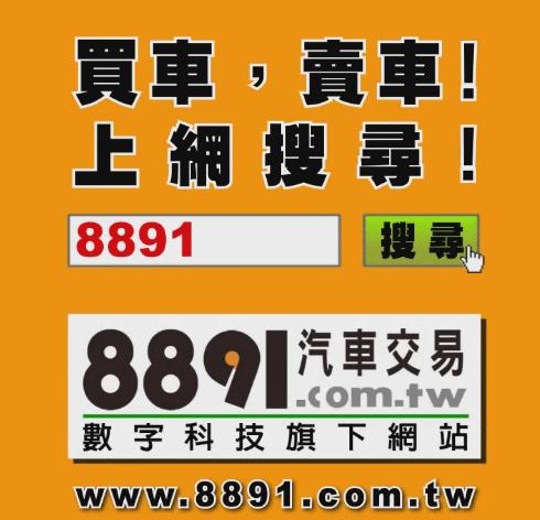"""Attēlu rezultāti vaicājumam """"8891"""""""